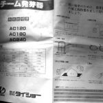 AC-180_4874