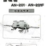 AN-201F -20210317