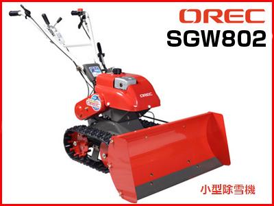 SGW802-202101